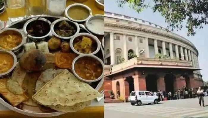 Budget 2021: खासदारांना कँटीनचे नाही तर आता 5 स्टार हॉटेलचे जेवण, 52 वर्षांची परंपरा मोडीत
