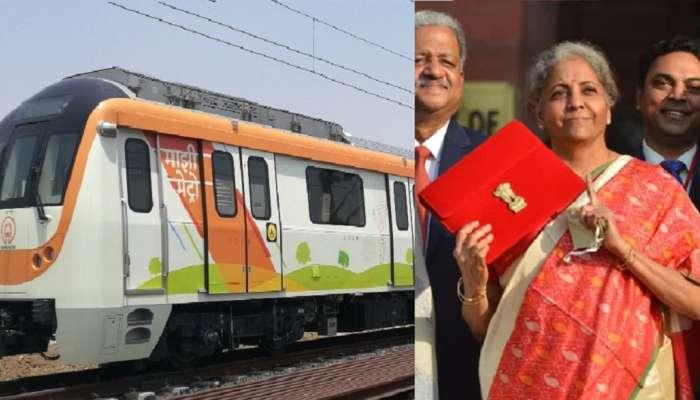 महाराष्ट्रातल्या २ शहरांमधल्या मेट्रोसाठी बजेटमध्ये मोठी घोषणा
