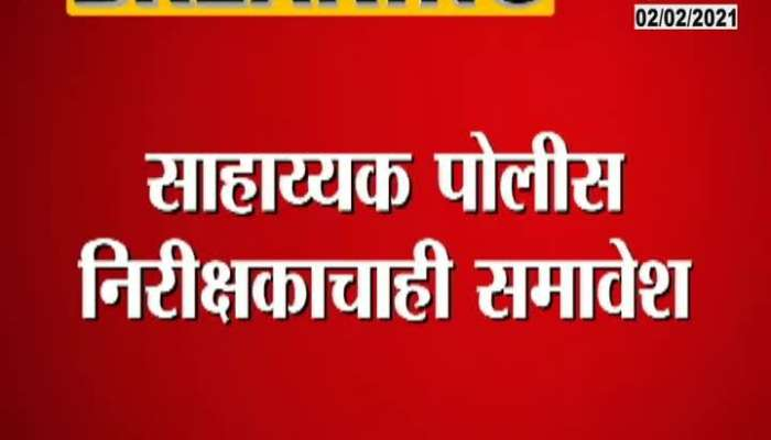 Suspension Action Against Parbhani 8 Police