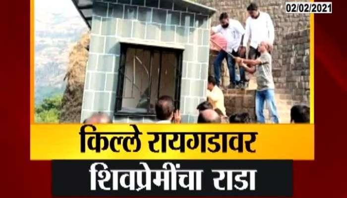 Raigad Fort Crime In Ticket Office Vandalism Case Update