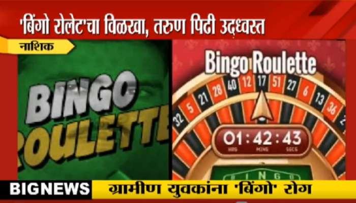 Bingo Roullete : तरुणांचे आयुष्य होतेय उद्ध्वस्त, नवी पिढी विळख्यात