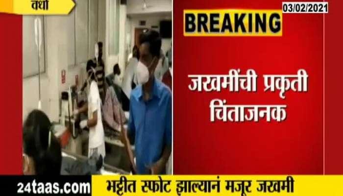Wardha Blast At Uttam Galva Factory 25 People Seriously Injured