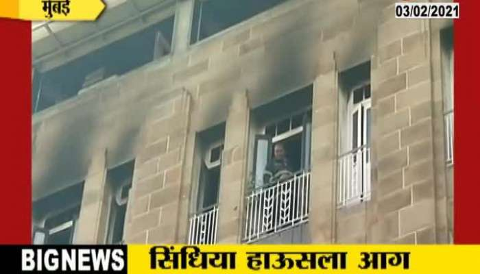Mumbai Fire Break Out At Scindia House At Ballard Estate Fire Under Controll After Two Hours