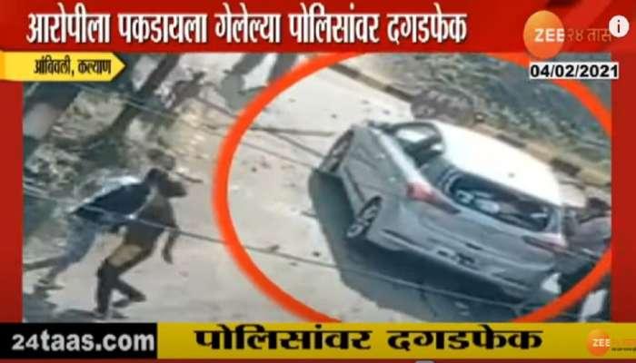 आरोपीला पकडताना कल्याण येथे पोलिसांवर दगडफेक, तीन पोलीस जखमी