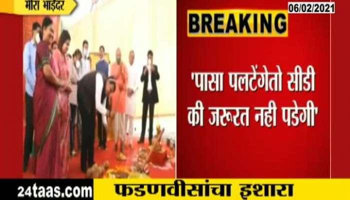 Mira bhayandar fadnanvis gave warning to Mahavikas aaghadi