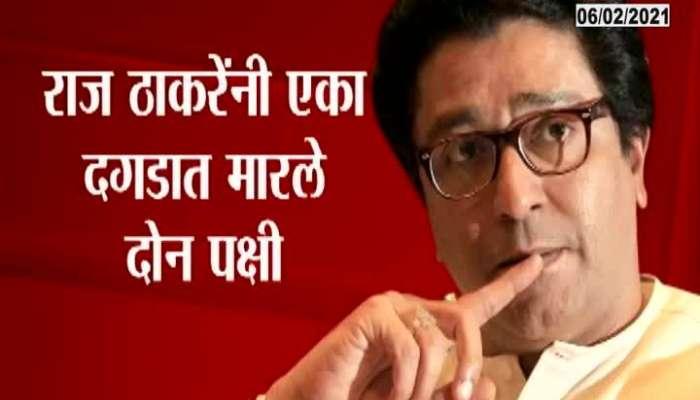 Navi Mumbai Raj Thakre Bail Granted Update