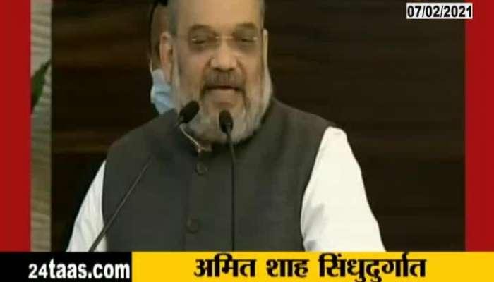 Sindhudurga Home Minister Amit Shah Speech