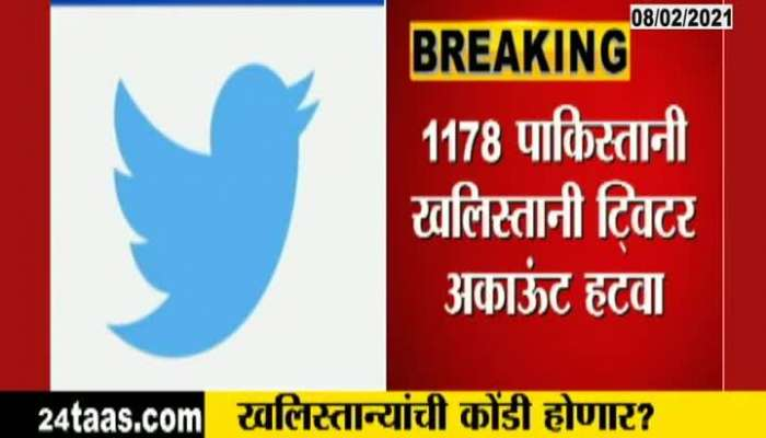 Governament Of India Notices To Twitter To Remove 1178 Pakistani Khalistani Account