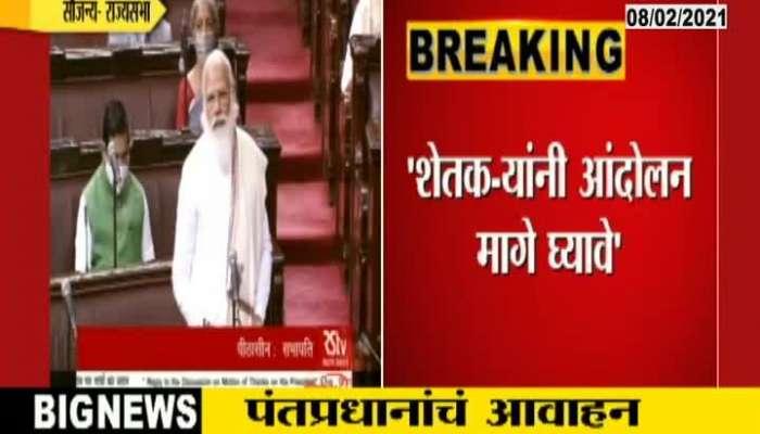 New Delhi,Rajya Sabha PM Modi On Farmers Agitation,Opposition Party,Country Distroyer