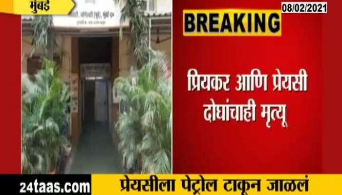 Mumbai Jogeshwari Lover Burnt Girl For Rejecting Marriage Proposal