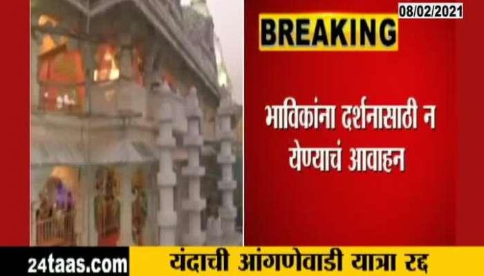 Sindhudurg Uday Samant On Angnewadi Jatra Dates Announced.