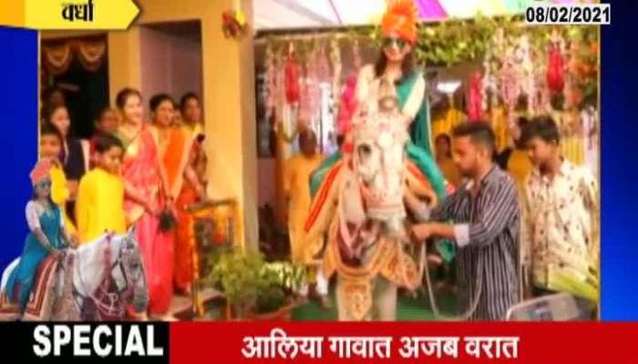 Wardha Bride On Horse In Marriage Ceremony
