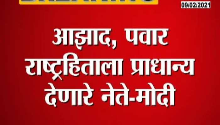New Delhi Rajya Sabha PM Modi Emotional During Farewell Of Gulam Nabi Azad And Sharad Pawar Speech