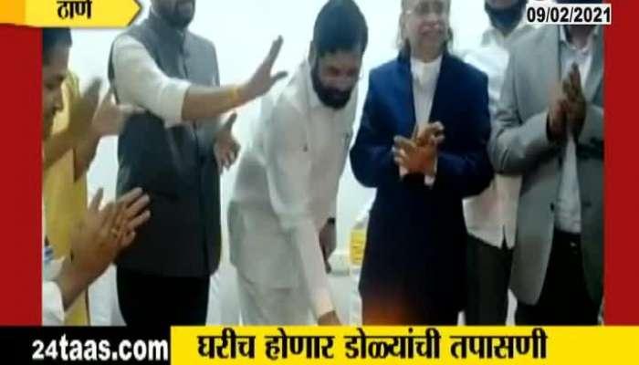 Thane Gurdian Minister Eknath Shinde Inaugurated Mobile Eye Clinic Van