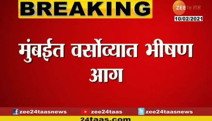 Mumbai,Andheri,Versova Terrible Fire In The Cylinder Warehouse Update