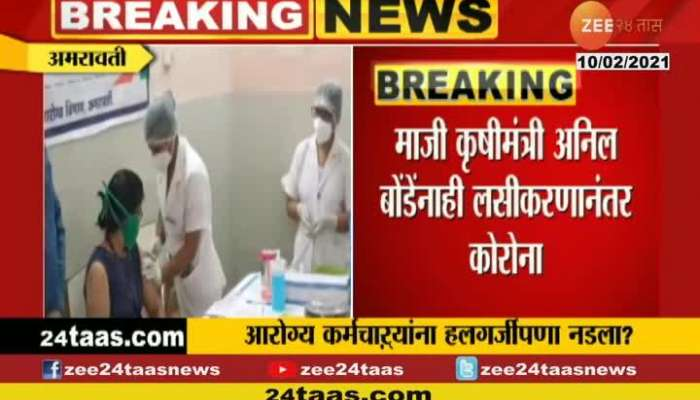 Amravati Coronary Infections In Health Workers After Vaccination