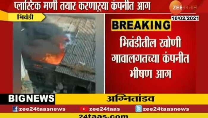 Bhivandi Fire In Factory