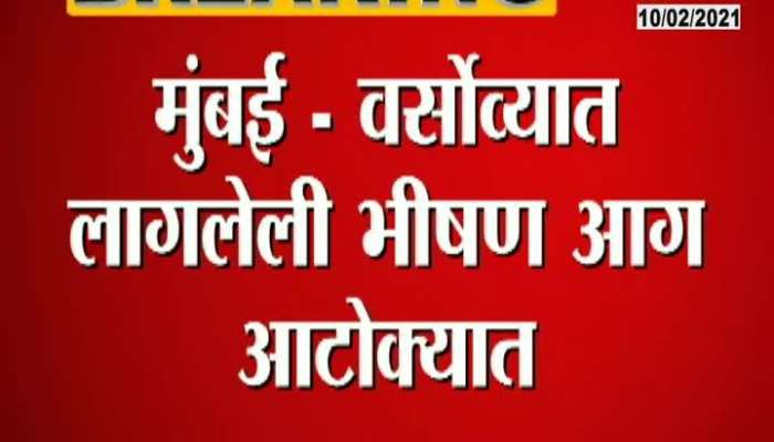 Mumbai Versova Gas Cylinder Blast Fire In Control People Reaction