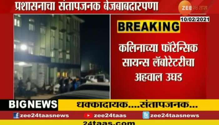 Outrageous Irresponsibility Of Bhandara Hospital Administration