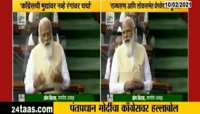 PM Modi Criticize Congress Stand In Rajya Sabha And Lok Sabha