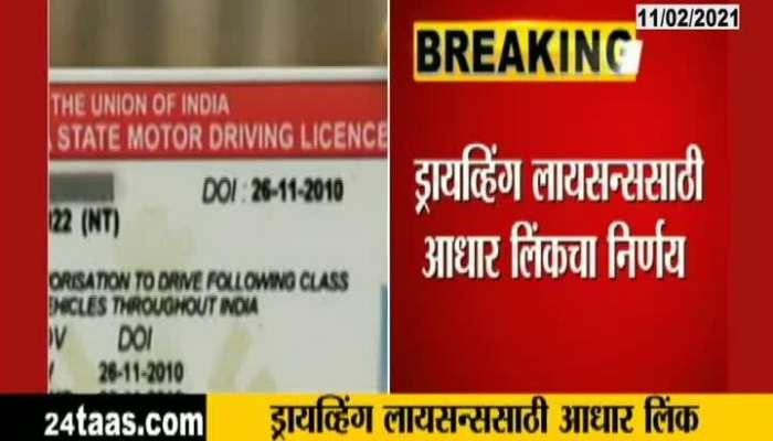 Mumbai Decision Of Aadhaar Link For Driving License