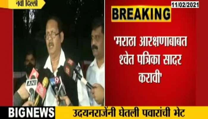 Delhi BJP MP Udayaraje Bhosle Visit Sharad Pawar On Maratha Reservation Issue