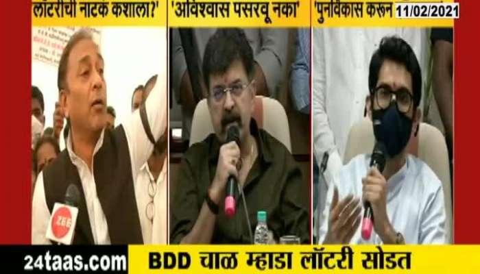 NCP Leader Jitendra Awhad And MLA Aditya Thackeray On BBD Chawl Mhada Lottery