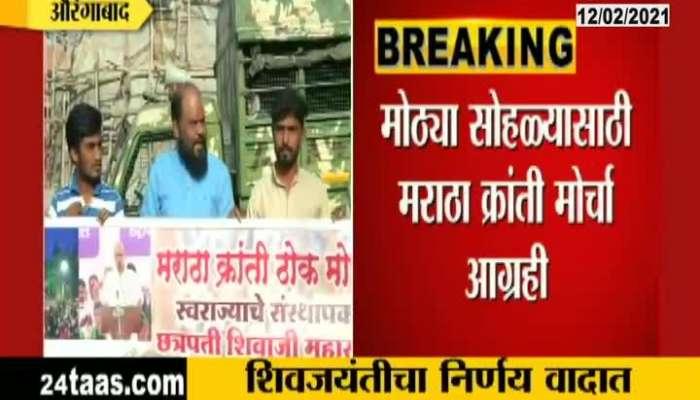 Aurangabad Maratha Kranti Morcha Aggressive For Shivjayanti Celebration