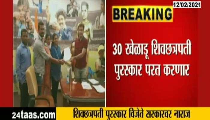 30 Players To Return Shivchatrapati Award