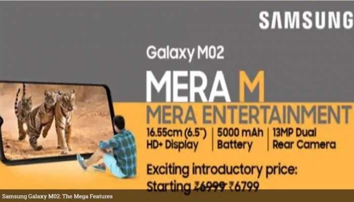 ७ हजार रुपयात सॅमसंगचा Galaxy M02 दमदार फोन, 5000mAh Battery, Large 6.5, Screen तसेच Dual Camera