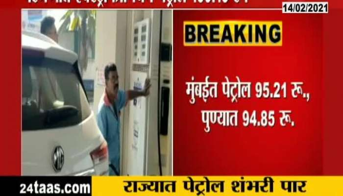 Parbhani And Mumbai People Reaction On Petrol Price Rising