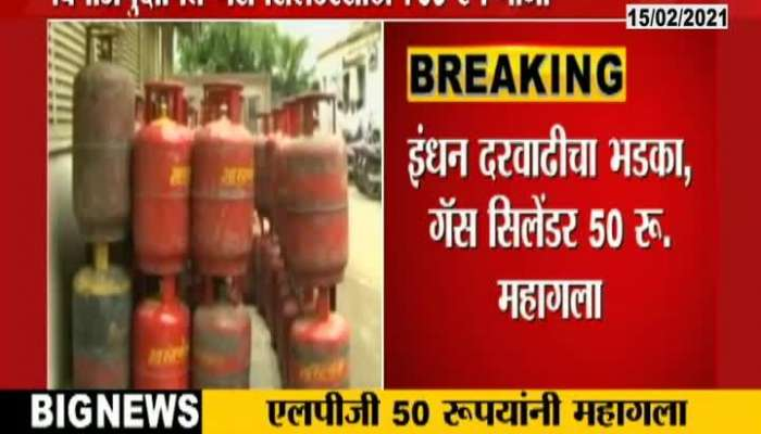 Gas Cylinder Price Increase By Rs 50.