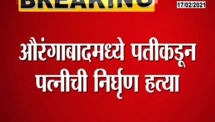Aurangabad Husband Murdered His Wife
