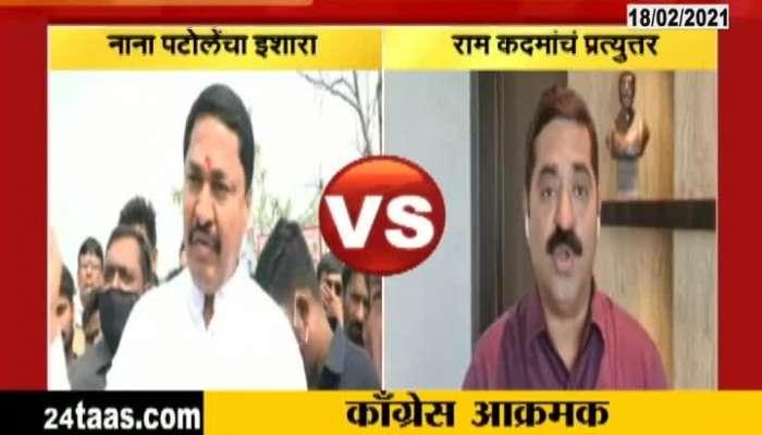 Ram Kadam Replied To Nana Patole Statement Of Amitabh Akshay Shooting Will Stop