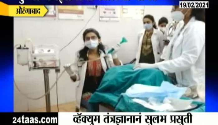 Aurangabad Ghati Hospital And Medical College Used Vaccum For Pregnency Delivery