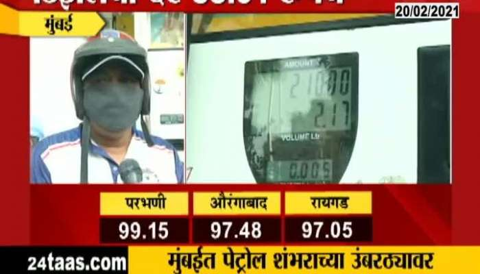 Mumbai Petrol price hike near 100rs