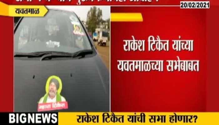 Yavatmal Rakesh Tikait meeting permission cancelled by District Administration