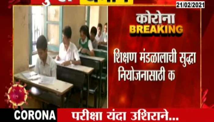 SSC Hsc exams will be held on April
