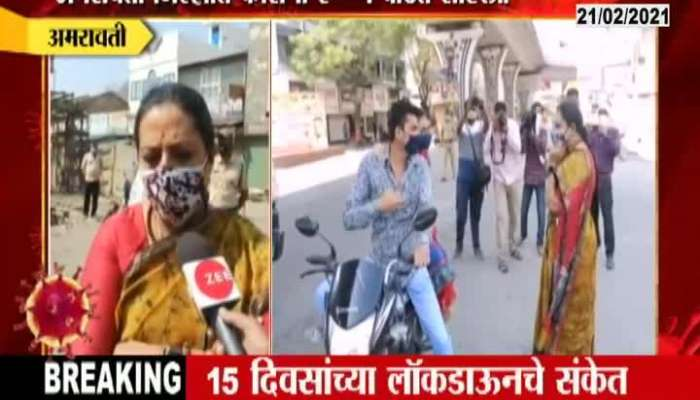 Amravati Gurdian Minister Yashomati Thakur On Weekend Lockdown For Rising Corona
