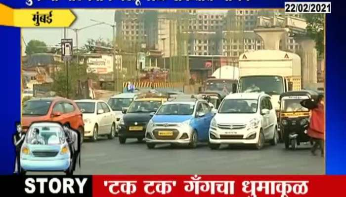 Mumbai Police Arrested Tak Tak Gang For Stealing Mobile And Laptop From Vehicals