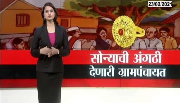Kolhapur Sidhnerli Grampanchayat Unique Idea To Collect Tax