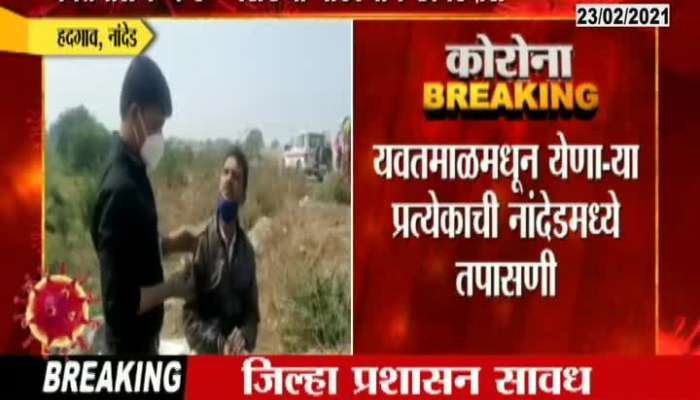 Nanded Administration Takes Precaution By Checking People For Rising Corona