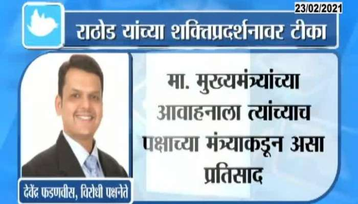 BJP Leader Devendra Fadnavis Tweet To Criticise Sanjay Rathod Shakti Pradarshan.