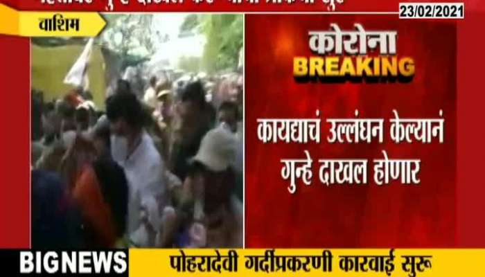Washim Police In Action As Case Filed Against Pouhradevi Gad Mahant