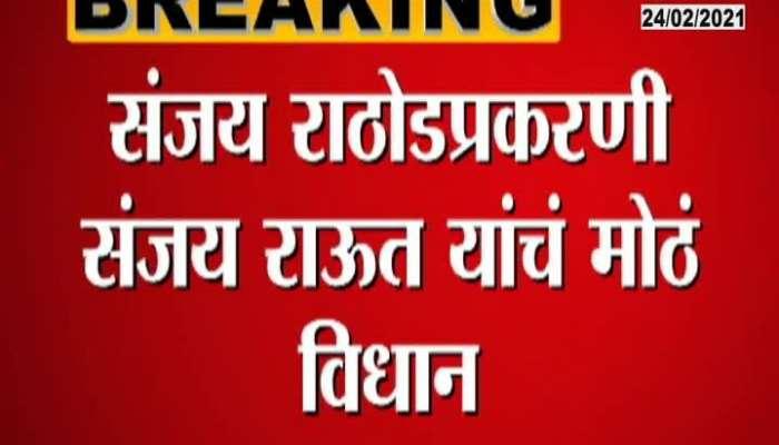 Reaction Of Sanjay Raut On Sanjay Rathod Issue