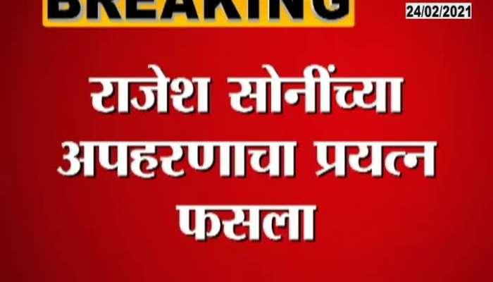 Jalna Kidnapping Of Businessman Rajesh Soni Plan Flop