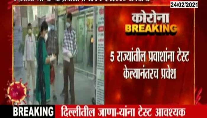 RTPCR Test Must WhoWants To Go Delhi