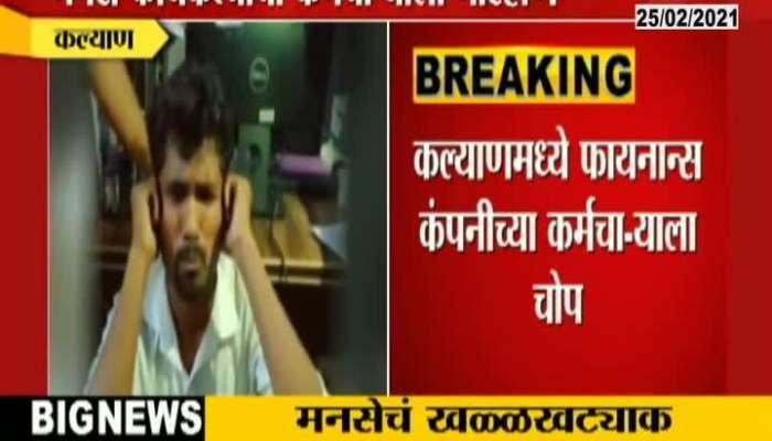 MNS Acitivists Beaten To Finance Company Worker