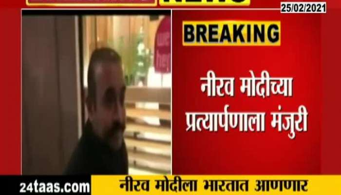 Will PNB Scam Accused Nirav Modi Be Extradited To India UK Court Verdict Today