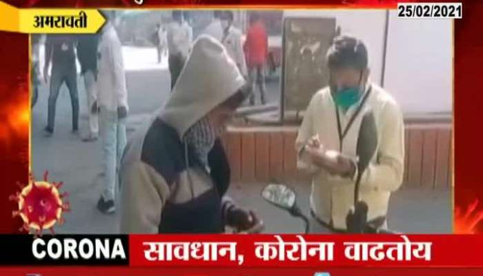 Amravati 22lakhs fine collected from without mask